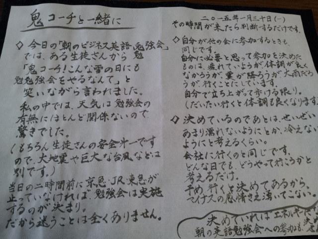 朝のビジネス英語勉強会の鬼コーチ!